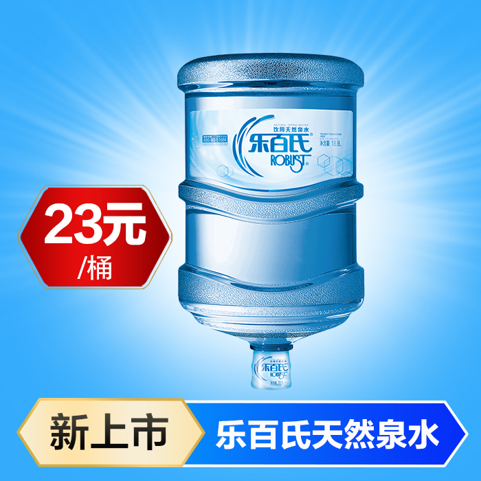 乐百氏天然泉水 23元/桶